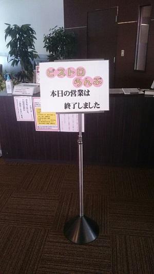 ビストロらんぷ4