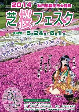芝桜フェスタ2014