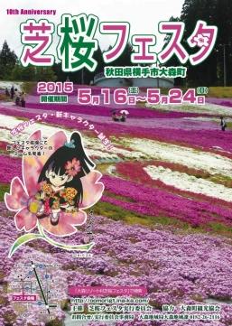 芝桜フェスタ2015