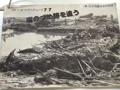 八竜町津波