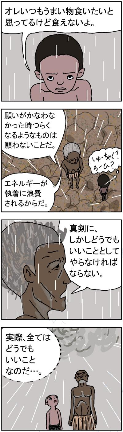 シャーマン6