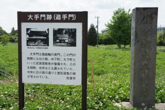 佐倉城03