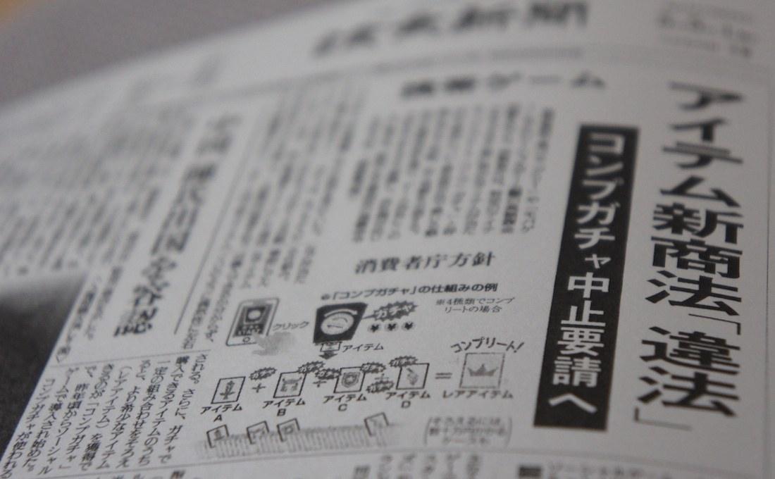アイテム新商法「違法」 / コンプガチャ中止要請へ