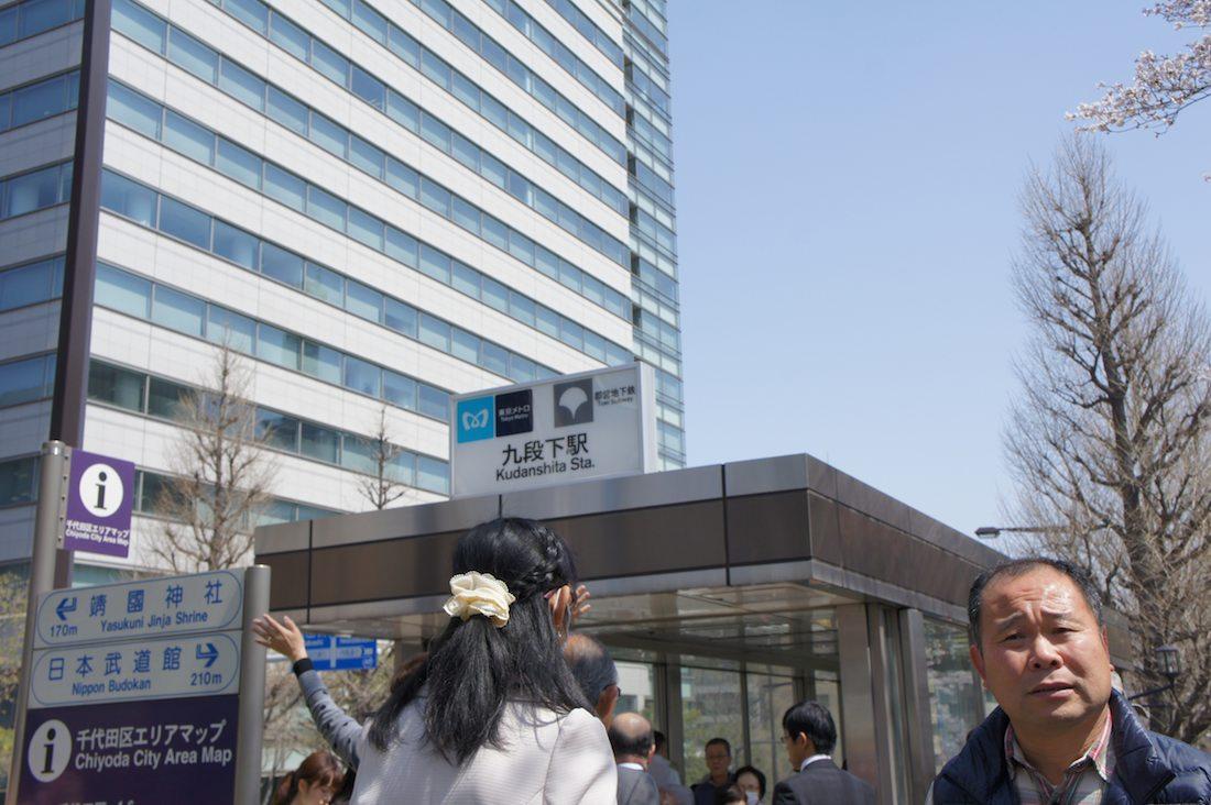 東京メトロ 九段下駅