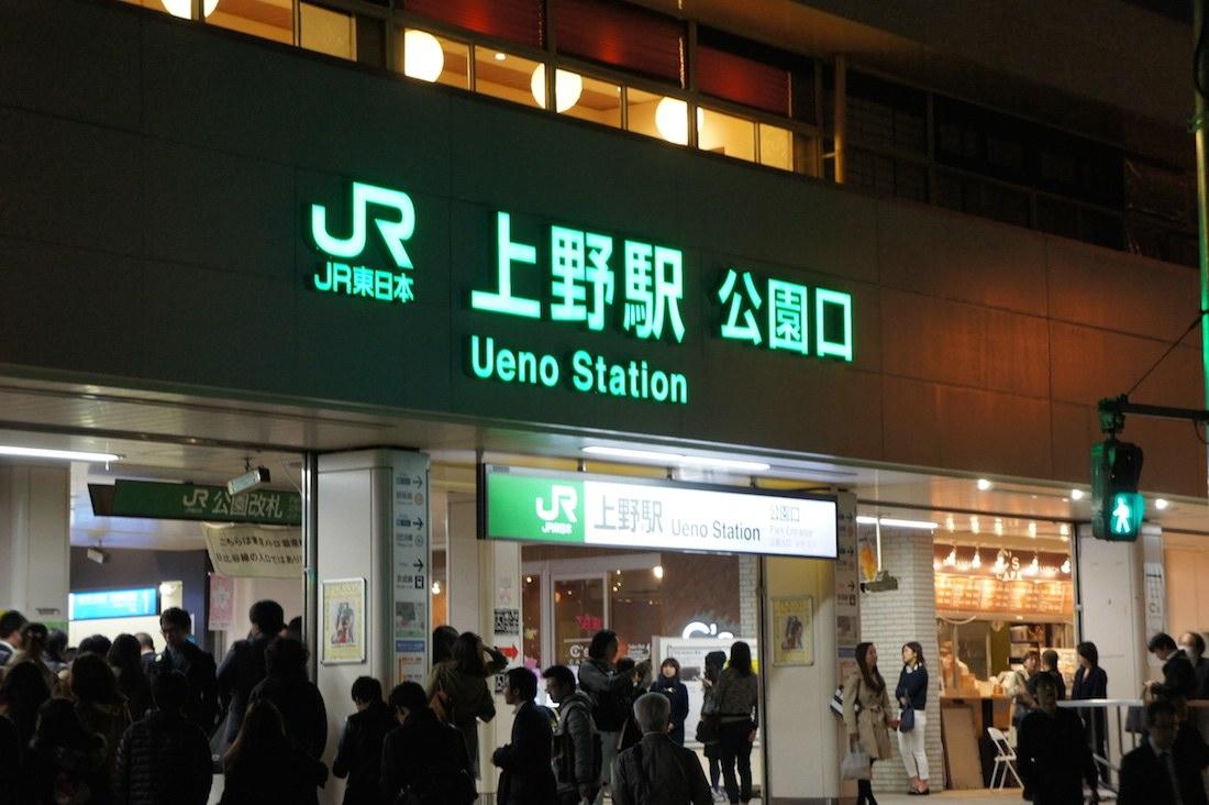 JR上野駅、公園口