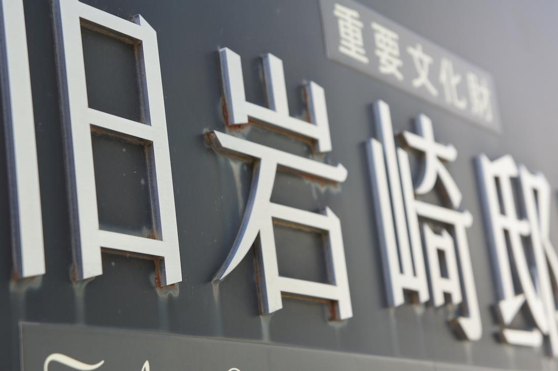 上野にある三菱創設者・岩崎家本邸