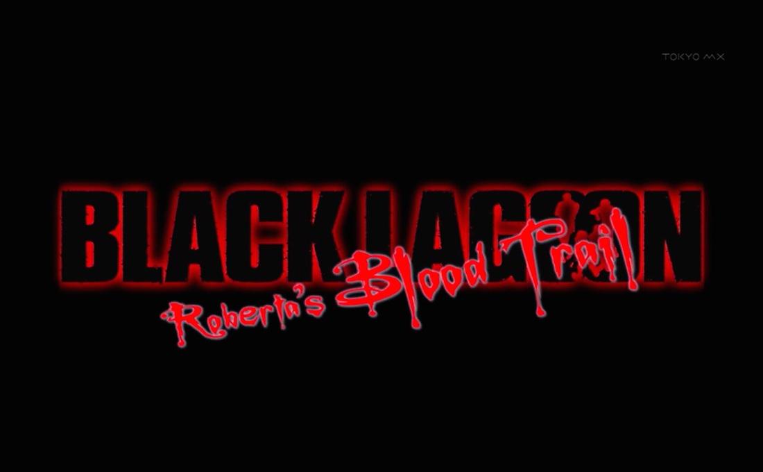 BLACK LAGOON Roberta's Blood Trail(監督 片渕須直)