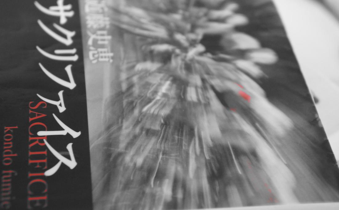 近藤史恵さんの代表作『サクリファイス』