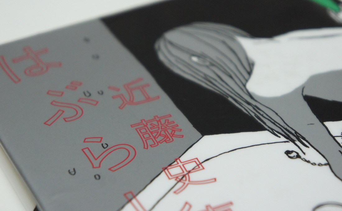 近藤史恵『はぶらし』