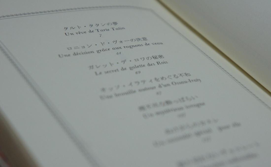 近藤史恵『タルト・タタンの夢』の目次