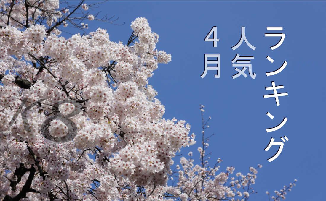 4月の人気ランキング【2015/4/1 〜 4/30】
