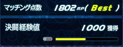 RP1800-1