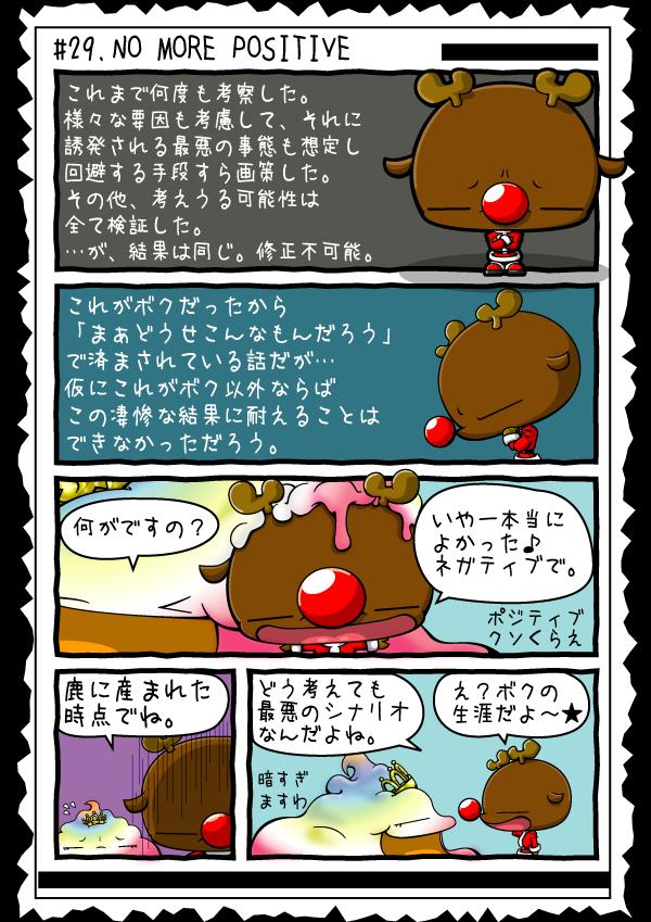 KAGECHIYO_29_blog