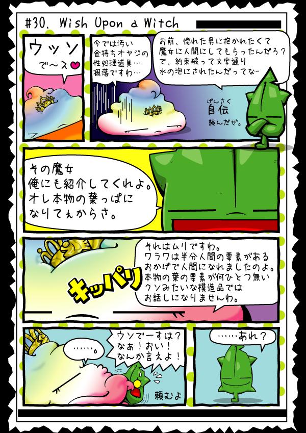 KAGECHIYO_30_blog