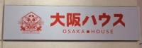 大阪ハウス3