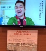 大阪ハウス2