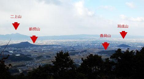 藤本山から大和三山