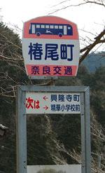 2015.2.5椿尾バス停