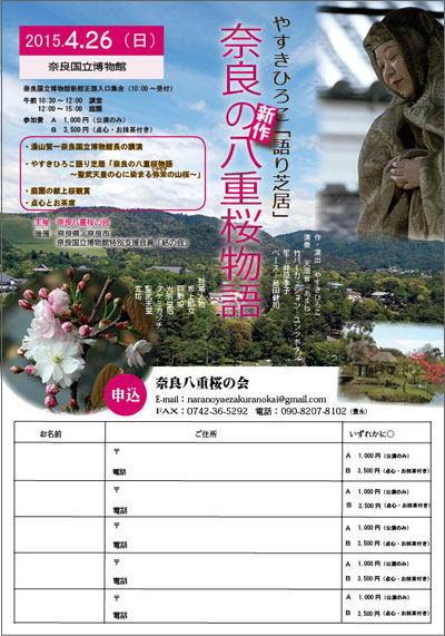 奈良の八重桜物語チラシ