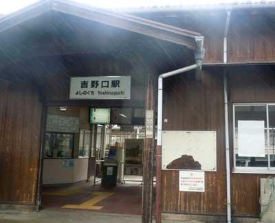15.4.1吉野口駅