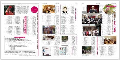 奈良の八重桜14号2~4ページ