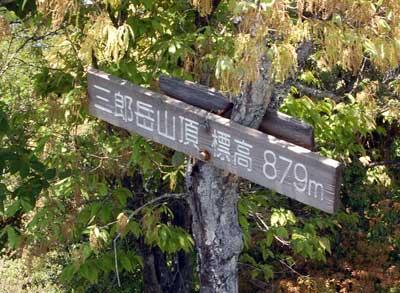 15.5.11三郎岳山頂m