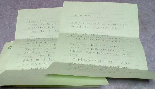 Aさんの手紙①