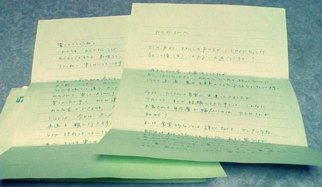 Aさんの手紙②