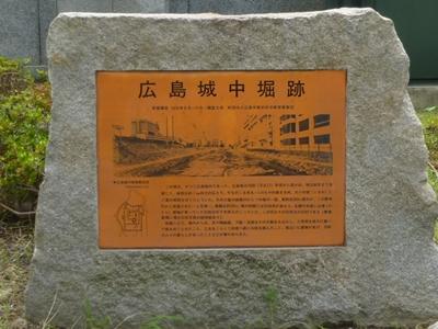 広島城01