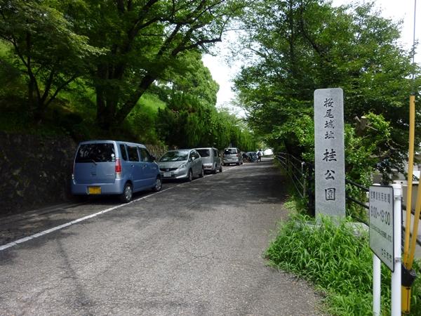 桜尾城00