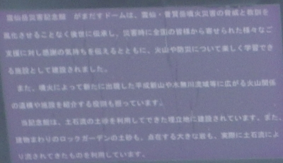 雲仙普賢岳被災地