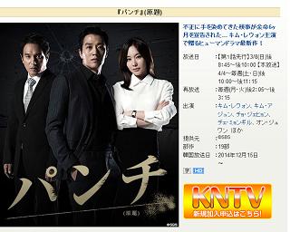 キムアジュンパンチ日本放送01