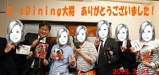 久'DiningLASTオフ会