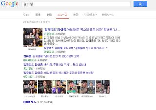 キムアジュンGoogle検索150428