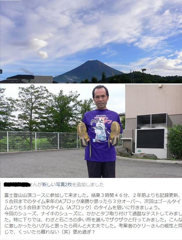 かかとタフ 富士登山競走で活躍