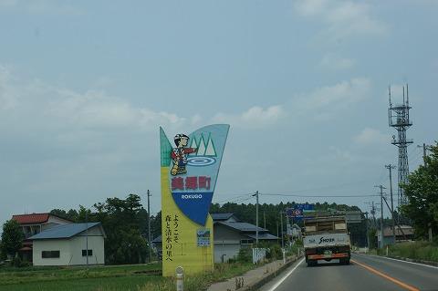 美郷DSC04960
