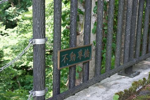 横手市(旧大森町) 不動滝DSC04937