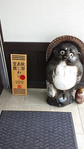 寿楽20150703_114822