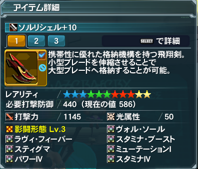 pso20150322_191547_006.png