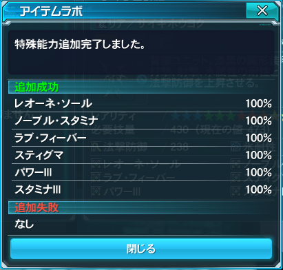 pso20150513_011941_014.png