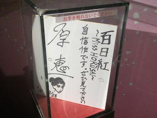 原恵一監督のサイン色紙