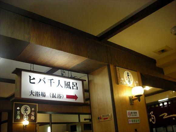 酸ヶ温泉4