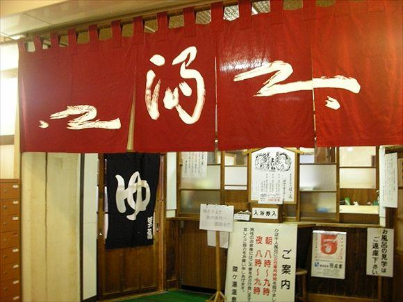 酸ヶ温泉5