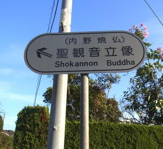 内野観音堂への案内標識