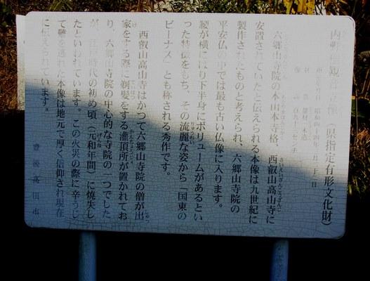 観音堂下に設置されている聖観音像の解説看板