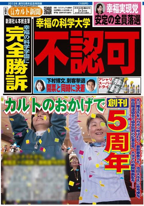 kb Vol13 カルト新聞