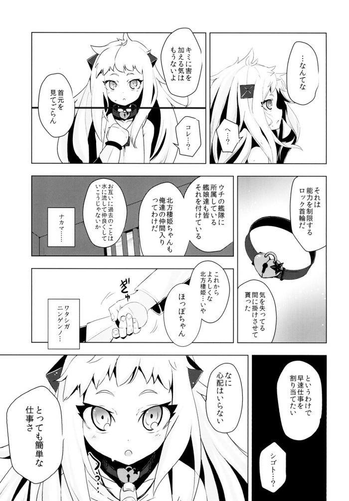 北方棲姫「ヨク…ワカラナイ…ケドヒドイコトシナイ…?」