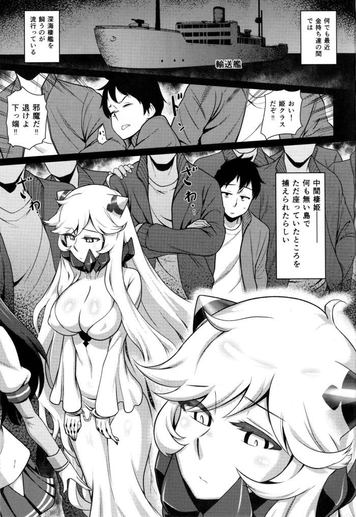 中間棲姫「ワタシ…クセ毛…ダカラ……」