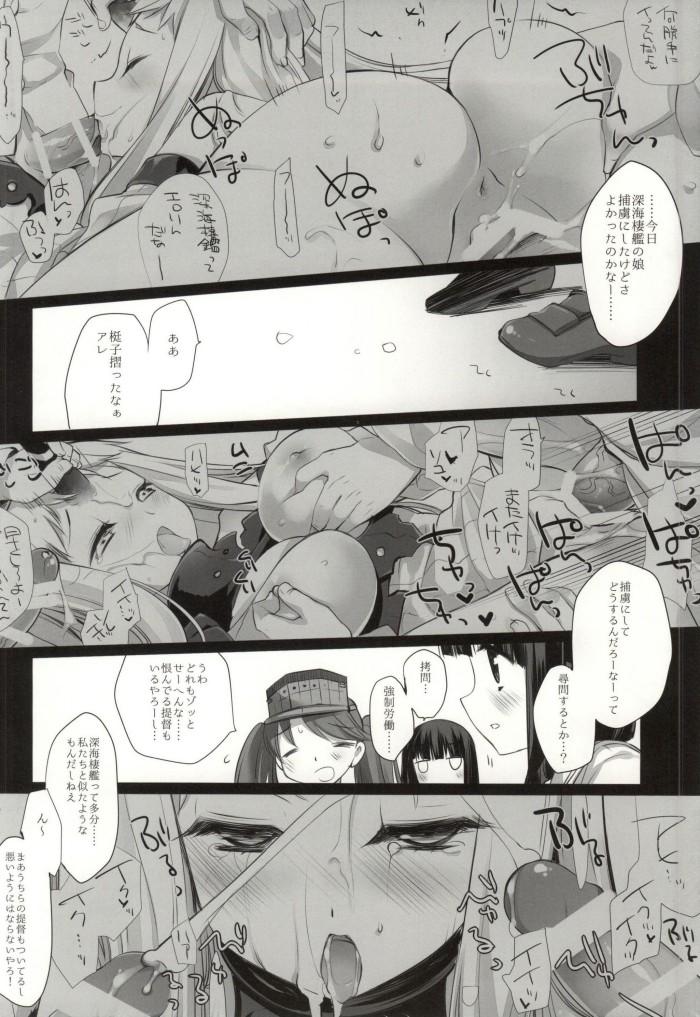 港湾棲姫「クルナ…コナイデ…」