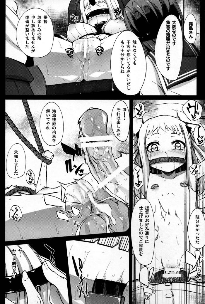 港湾棲姫「ホッポチャン…!?約束ガ違ウ!!」